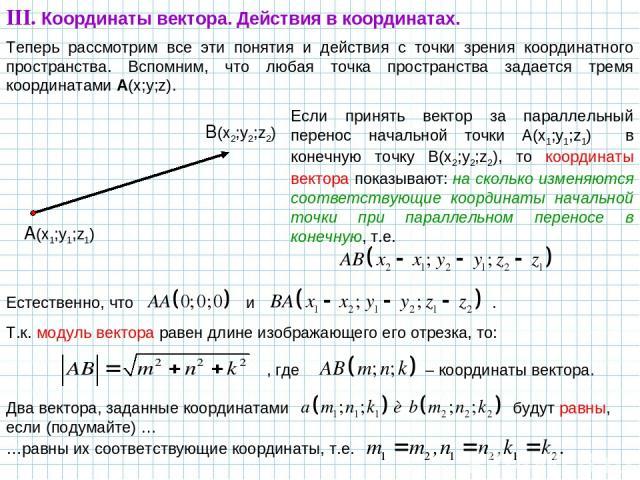 Времени координаты вектора формула с одним неизвестным удара должен