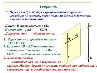 Теорема: Через каждую из двух скрещивающихся прямых проходит плоскость, параллел