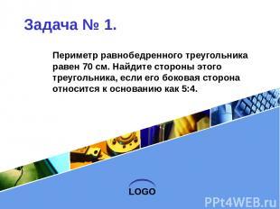 Задача № 1. Периметр равнобедренного треугольника равен 70 см. Найдите стороны э