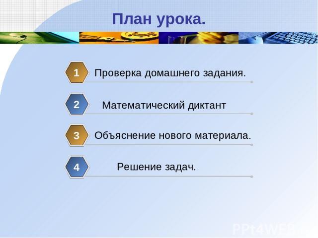 План урока. Проверка домашнего задания. 1 Математический диктант 2 Объяснение нового материала. 3 Решение задач. 4