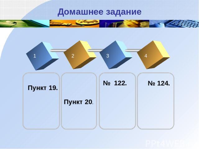 Домашнее задание 1 2 3 4 Пункт 19. Пункт 20. № 122. № 124.