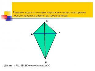 Решение задач по готовым чертежам с целью повторения первого признака равенства