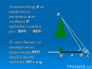 Отметим точку В на определенном расстоянии а от основания Н предмета и измерим у