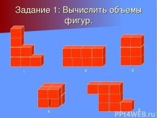 Задание 1: Вычислить объемы фигур. 1 2 3 4 5