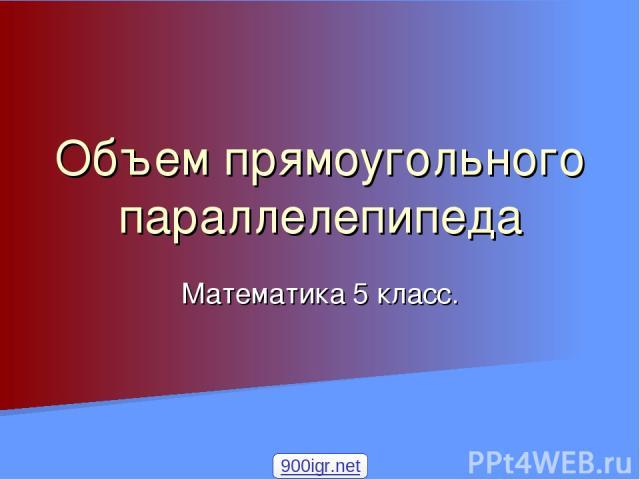Объем прямоугольного параллелепипеда Математика 5 класс. 900igr.net