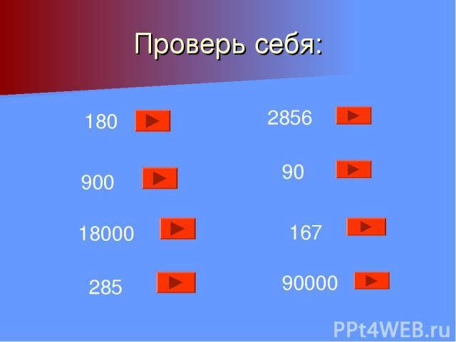 Проверь себя: 180 900 18000 2856 90 167 285 90000