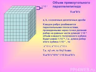 1/10 n Объем прямоугольного параллелепипеда V=a*b*c a, b, c-конечные десятичные
