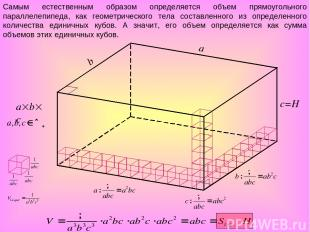 a b c=H a b c Самым естественным образом определяется объем прямоугольного парал