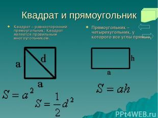 Квадрат и прямоугольник Квадрат – равносторонний прямоугольник; Квадрат является