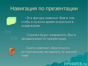 Навигация по презентации Эта фигура поможет Вам в том, чтобы в нужное время оказ