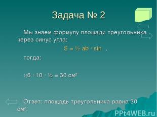 Задача № 2 Мы знаем формулу площади треугольника через синус угла: S = ½ ab · si