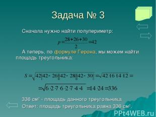 Задача № 3 Сначала нужно найти полупериметр: А теперь, по формуле Герона, мы мож