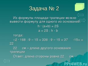 Задача № 2 Из формулы площади трапеции можно вывести формулу для одного из основ