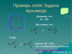Проверь себя! Задача Архимеда и Докажем, что S2 = 2S1 Мы знаем, что Тогда a Знач