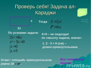 Проверь себя! Задача ал-Караджи Тогда По условию задачи: X=0 – не подходит по см