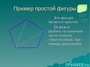 Пример простой фигуры Эта фигура является простой. Её можно разбить на конечное