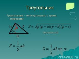 Треугольник Треугольник – многоугольник с тремя сторонами. ;где p=(a+b+c)/2