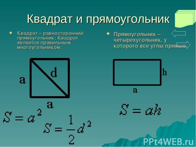 Квадрат и прямоугольник Квадрат – равносторонний прямоугольник; Квадрат является правильным многоугольником. Прямоугольник – четырехугольник, у которого все углы прямые.