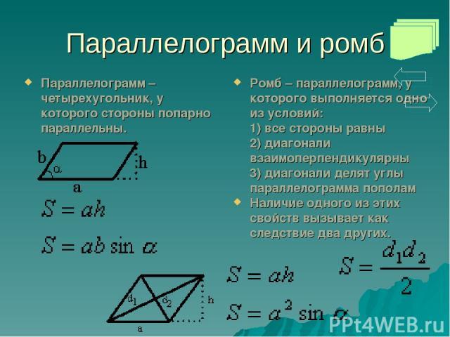 Параллелограмм и ромб Параллелограмм – четырехугольник, у которого стороны попарно параллельны. Ромб – параллелограмм, у которого выполняется одно из условий: 1) все стороны равны 2) диагонали взаимоперпендикулярны 3) диагонали делят углы параллелог…