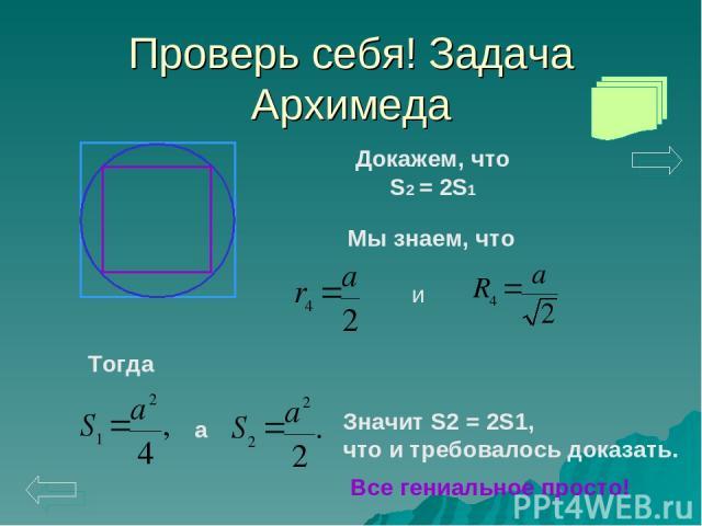 Проверь себя! Задача Архимеда и Докажем, что S2 = 2S1 Мы знаем, что Тогда a Значит S2 = 2S1, что и требовалось доказать. Все гениальное просто!