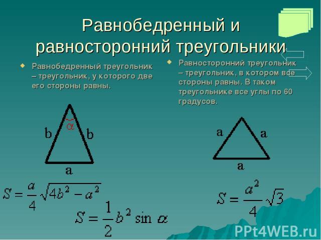 Равнобедренный и равносторонний треугольники Равнобедренный треугольник – треугольник, у которого две его стороны равны. Равносторонний треугольник – треугольник, в котором все стороны равны. В таком треугольнике все углы по 60 градусов.