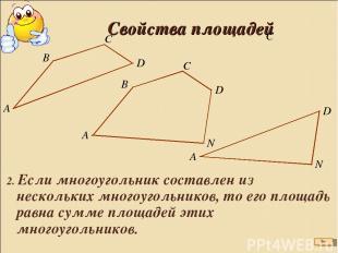 Свойства площадей 2. Если многоугольник составлен из нескольких многоугольников,