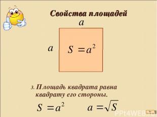 Свойства площадей 3. Площадь квадрата равна квадрату его стороны.