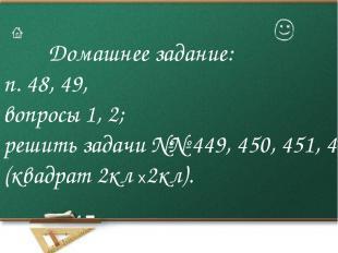 Домашнее задание: п. 48, 49, вопросы 1, 2; решить задачи №№ 449, 450, 451, 446 (