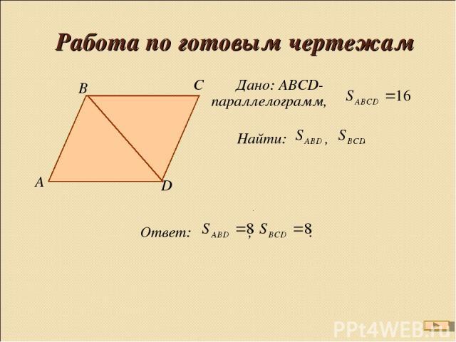 Работа по готовым чертежам Найти: , . Дано: АВСD-параллелограмм, Ответ: , .