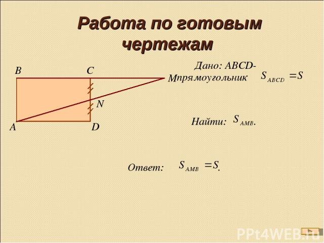 Работа по готовым чертежам Найти: . Дано: АВСD- прямоугольник Ответ: .
