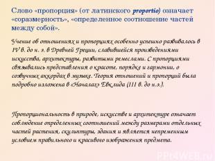 Слово «пропорция» (от латинского proportio) означает «соразмерность», «определен