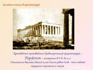 Красивейшее произведение древнегреческой архитектуры – Парфенон – построено в V