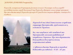 ЗОЛОТОЕ СЕЧЕНИЕ в пирамидах Пирамиды, построенные в пропорциях Золотого Сечения.