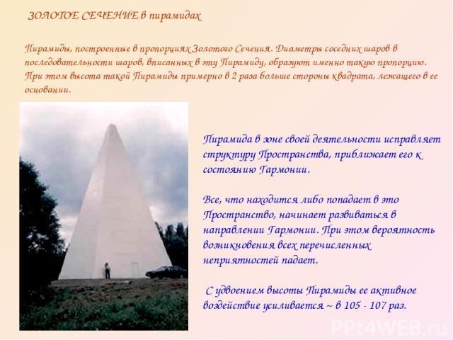 ЗОЛОТОЕ СЕЧЕНИЕ в пирамидах Пирамиды, построенные в пропорциях Золотого Сечения. Диаметры соседних шаров в последовательности шаров, вписанных в эту Пирамиду, образуют именно такую пропорцию. При этом высота такой Пирамиды примерно в 2 раза больше с…