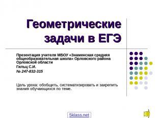 Геометрические задачи в ЕГЭ Презентация учителя МБОУ «Знаменская средняя общеобр