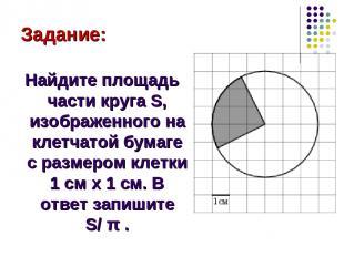 Задание: Найдите площадь части круга S, изображенного на клетчатой бумаге с разм