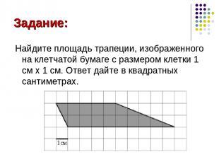 Задание: Найдите площадь трапеции, изображенного на клетчатой бумаге с размером