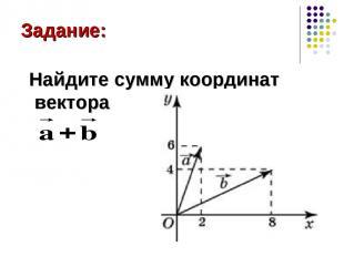 Задание: Найдите сумму координат вектора