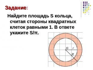 Задание: Найдите площадь S кольца, считая стороны квадратных клеток равными 1. В