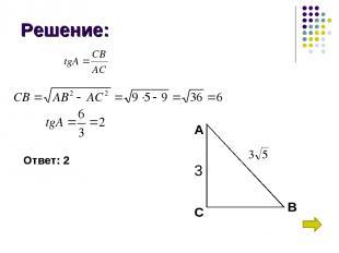 Решение: С А В 3 Ответ: 2