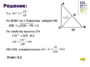 Решение: А В С Н 10 Т.к. Из ∆НВС по т.Пифагора найдем НВ: По свойству высоты СН: