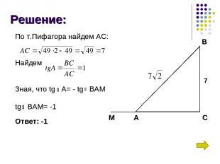 Решение: По т.Пифагора найдем АС: Найдем Зная, что tg A= - tg BAM tg BAM= -1 Отв