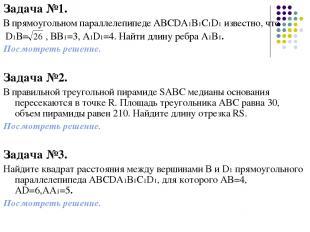 Задача №1. В прямоугольном параллелепипеде ABCDA1B1C1D1 известно, что D1B= , BB1