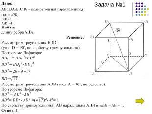 ABCDA1B1C1D1 – прямоугольный параллелепипед Задача №1