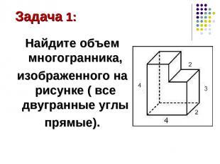 Найдите объем многогранника, изображенного на рисунке ( все двугранные углы прям