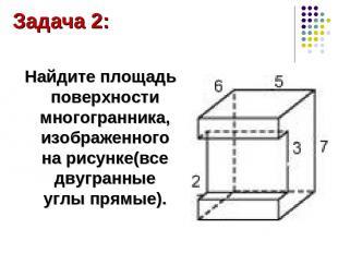 Найдите площадь поверхности многогранника, изображенного на рисунке(все двугранн