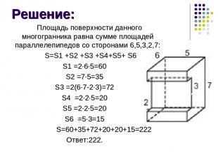 Решение: Площадь поверхности данного многогранника равна сумме площадей параллел