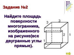 Задание №2 Найдите площадь поверхности многогранника, изображенного на рисунке(в