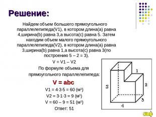 Найдем объем большего прямоугольного параллелепипеда(V1), в котором длина(а) рав