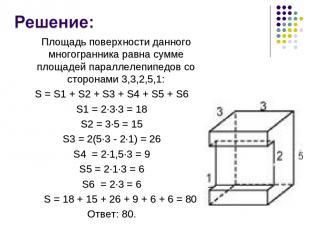 Площадь поверхности данного многогранника равна сумме площадей параллелепипедов